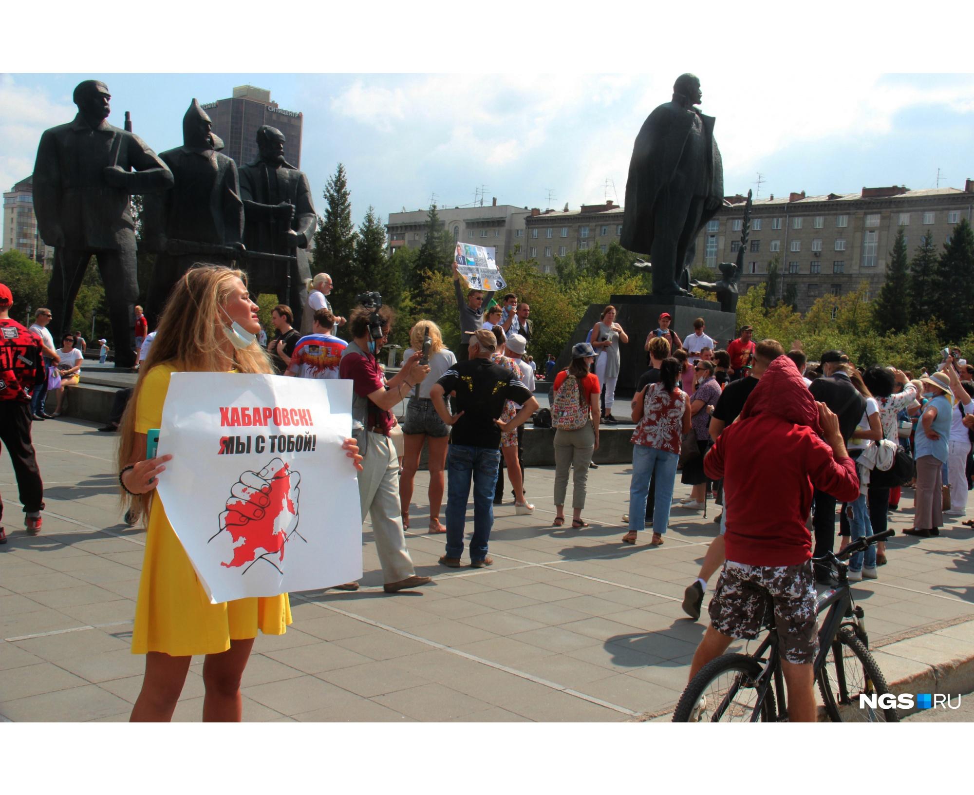 Основной темой митинга была поддержка протестов в Хабаровске