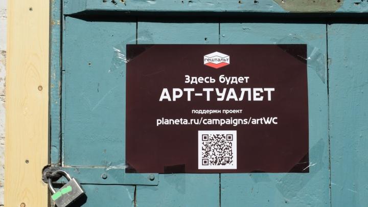 «Это больше не зона отчуждения»: в Урюпинске начнут учить искусству в арт-туалете