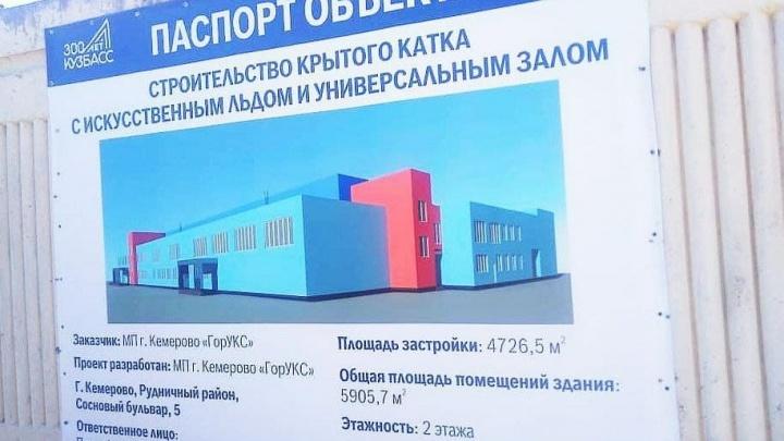 В следующем году в Кемерово появится новый спорткомплекс. Мэр показал фото объекта