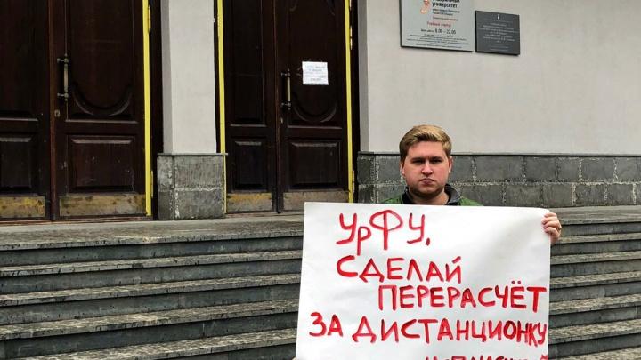 В Екатеринбурге студенты вышли на пикет с требованием снизить плату за обучение из-за коронавируса