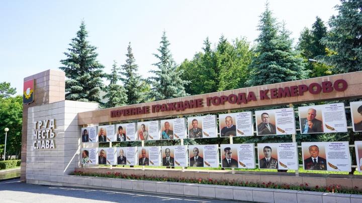 В Кемерово стало на одного почётного гражданина больше