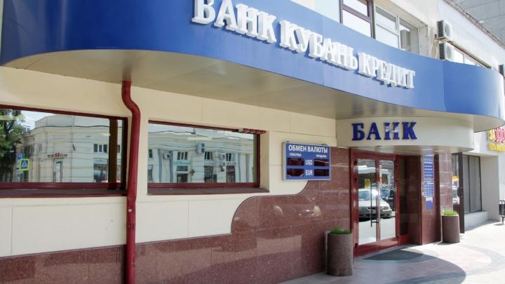 Банк «Кубань Кредит» более в чем два раза увеличил льготное кредитование бизнеса