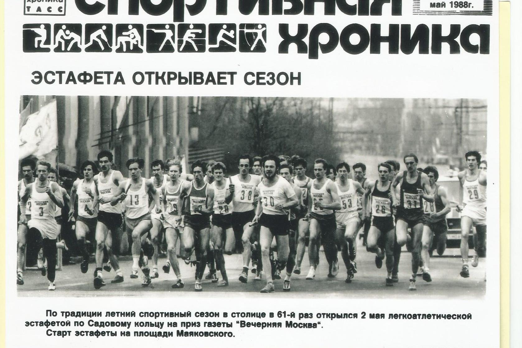 Владислав (на фото слева, под номером 3) регулярно занимал призовые места на соревнованиях, становился чемпионом СССР<br><br>&nbsp;