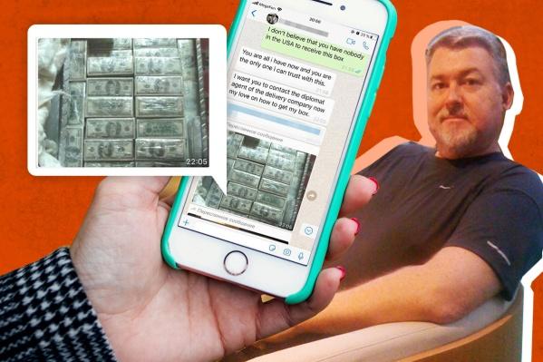 Нейрохирург из США хотел выслать екатеринбурженке миллион долларов