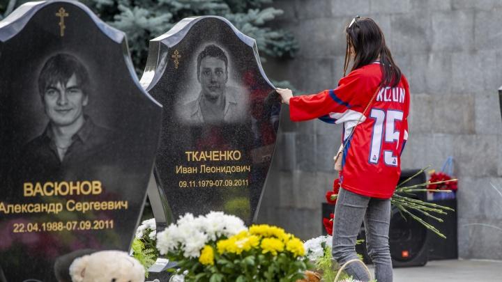 Девять лет без «Локомотива»: как Ярославль вспоминал ушедших на взлёте