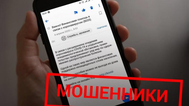Уральцы получили письма о том, что государство выплатит им деньги из-за коронавируса. Правда ли это?