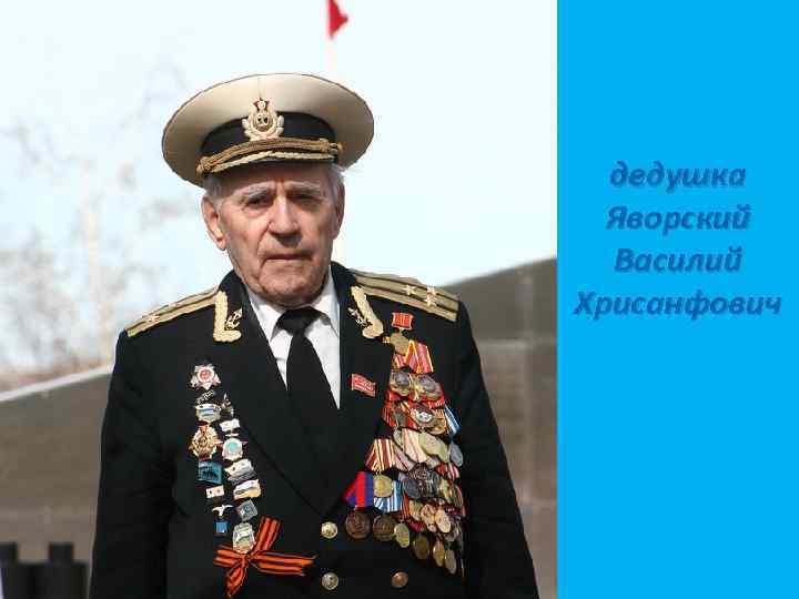 До 2018 года Василий Яворский не носил имитацию ордена «Победа»