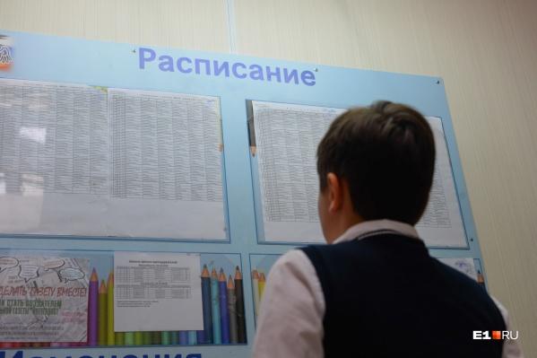 В министерстве образования пока уверены, что наше расписание не изменится