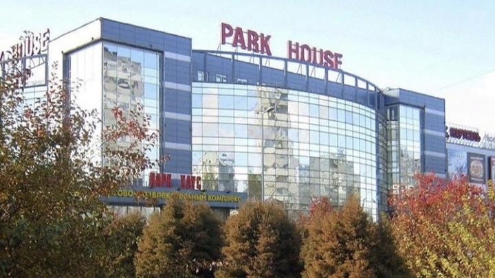ТРК «Парк Хаус» в Волгограде объявил три дня грандиозных скидок и выгодных акций