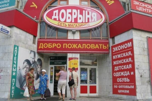В 2015 году в сеть «Добрыня» входило 17 магазинов