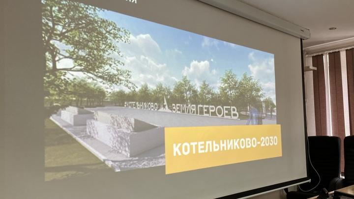 В Котельниково показали будущий Парк Героев, который объединит все вехи истории Волгоградской области