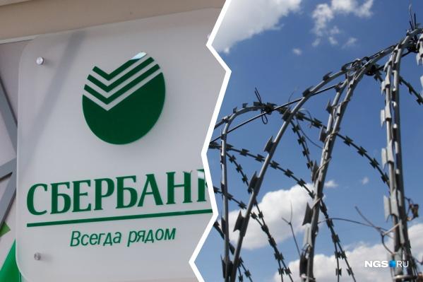 Новосибирских заключённых примут на работу в Сбербанк