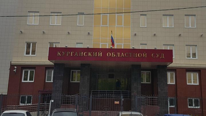 Суды Курганской области продлили особый режим работы до конца апреля