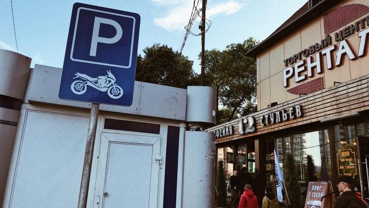 Первая в России парковка для байкеров открылась в центре Тюмени: смотрите, как она выглядит