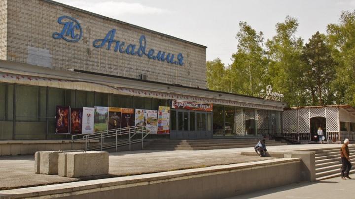Старое здание могут снести: власти назвали сроки начала реконструкции ДК «Академия»