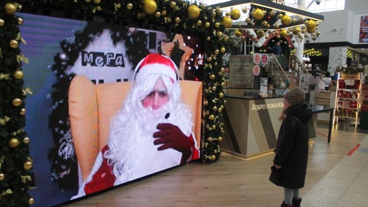 В МЕГЕ появился дистанционный пандемический Дед Мороз — посмотрите, как странно это выглядит