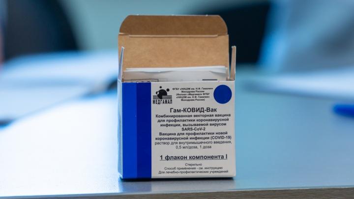 В Прикамье поступили еще 5400доз вакцины «СпутникV» от коронавируса