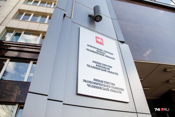Аукционы на открытие кредитных линий объявил челябинский Минфин
