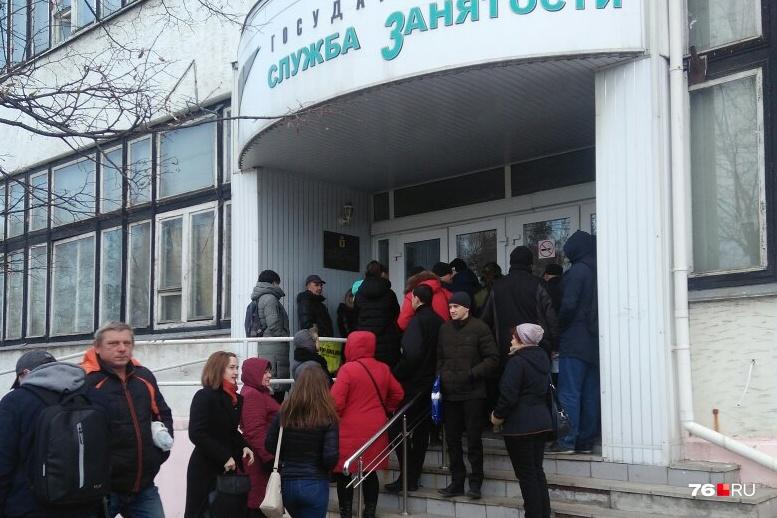 Утром в ярославский центр занятости выстроилась очер