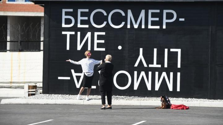 Уральскую биеннале про бессмертие признали выставкой года в России. Вспоминаем, чем она удивляла