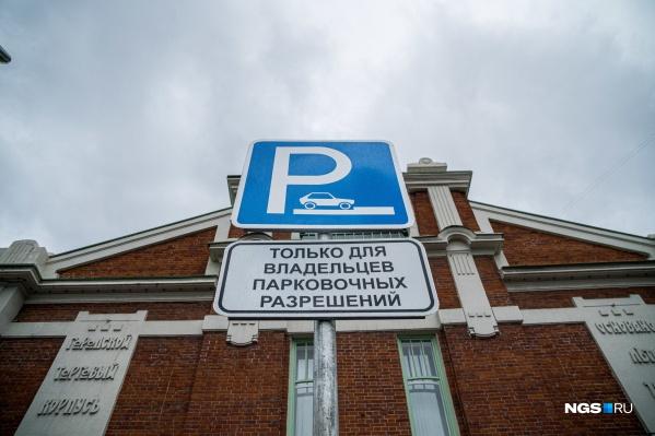 На площади Ленина появились бесплатные парковочные места для владельцев спецразрешений