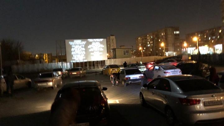 «Люди соскучились по фильмам»: в Волгограде открылся автокинотеатр