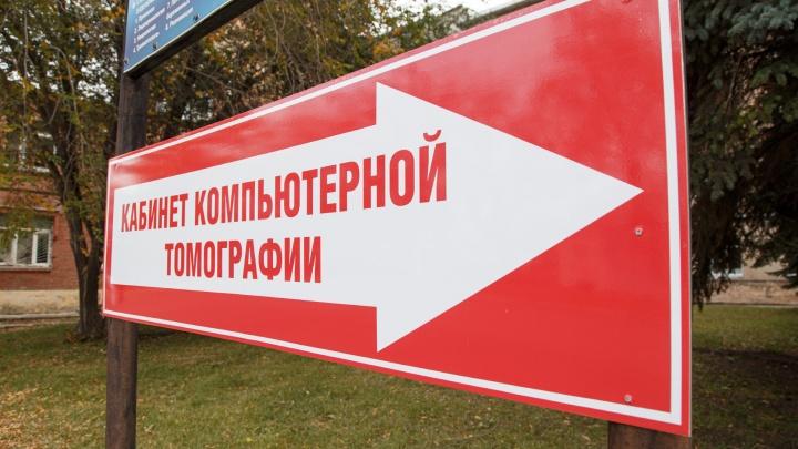 Для еще одной больницы в Челябинской области купят компьютерный томограф