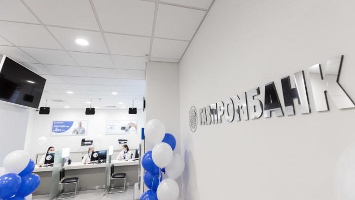 Новоселье под Новый год: Газпромбанк открыл новый современный офис на улице Станиславского