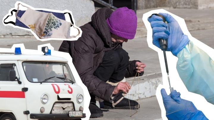 Бездомные и самоизоляция: могут ли лица БОМЖ в Архангельской области распространить COVID-19?