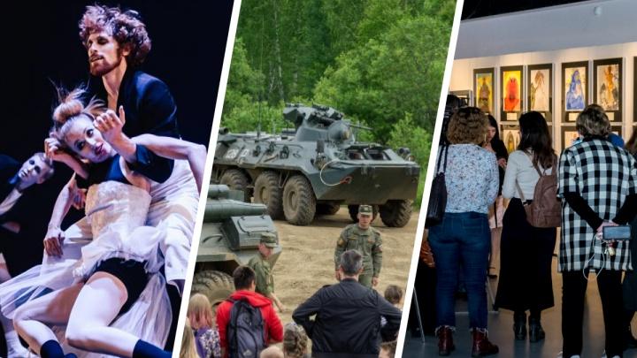 Разглядываем военную технику и слушаем блюз: рассказываем, чем заняться в последнюю неделю августа