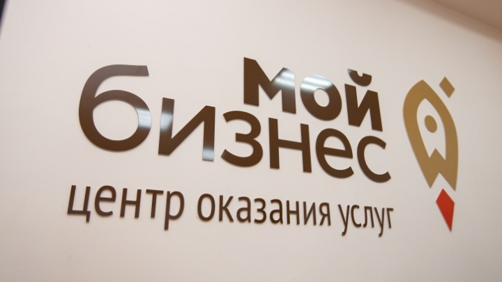 О финансовой поддержке предпринимателей расскажут на тренинге центра «Мой бизнес»