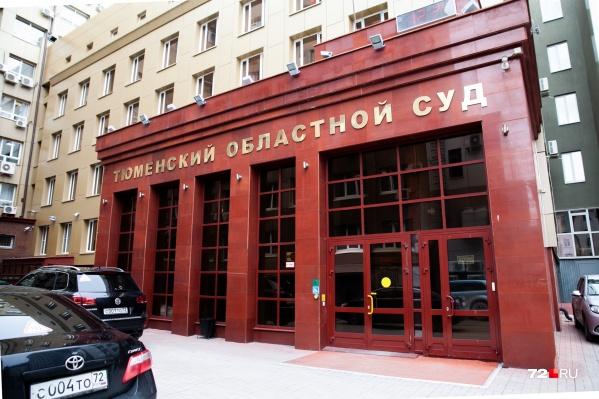 В Тюменском областном суде отменили приговор осужденному за мелкую кражу