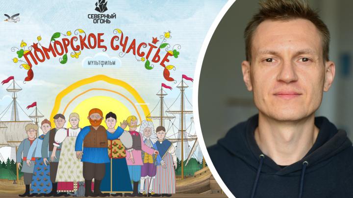 Купец-трудяга vs Павлин Самохвалов: как в Архангельске создают мультфильм про поморское счастье