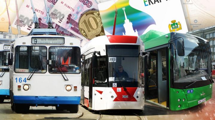 Дешевый проезд, бесплатные пересадки, новые машины: изучаем проект транспортной реформы Екатеринбурга