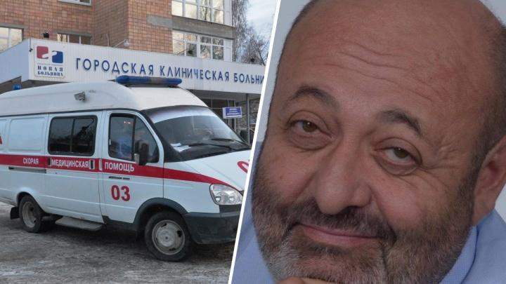 В Екатеринбурге умер замруководителя «Новой больницы». У него был подтвержден коронавирус