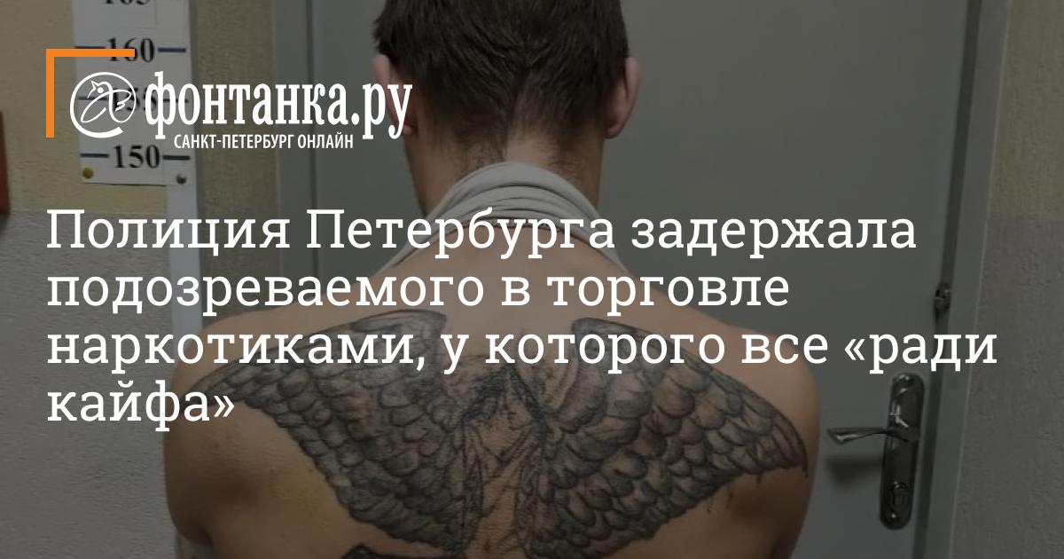 Полиция Петербурга задержала подозреваемого в торговле наркотиками, у которого все «ради кайфа» — События — Новости Санкт-Петербурга