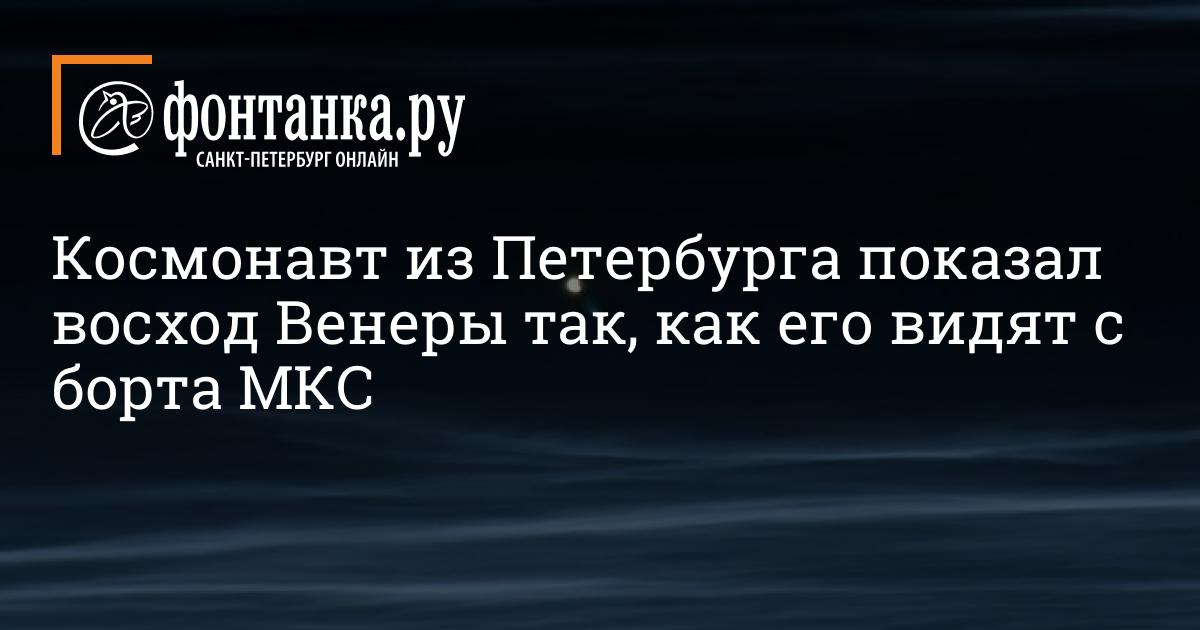 Космонавт из Петербурга показал восход Венеры так, как его видят с борта МКС
