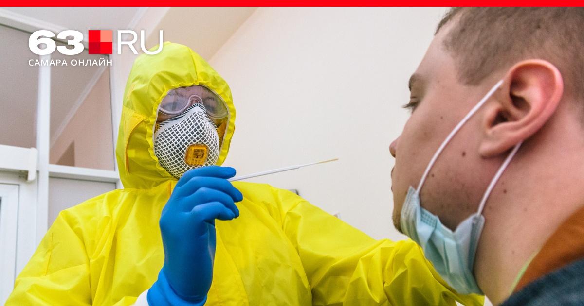 Почему тест на коронавирус отрицательный у больных Самарская область 23  октября 2020 год | 63.ru - новости Самары
