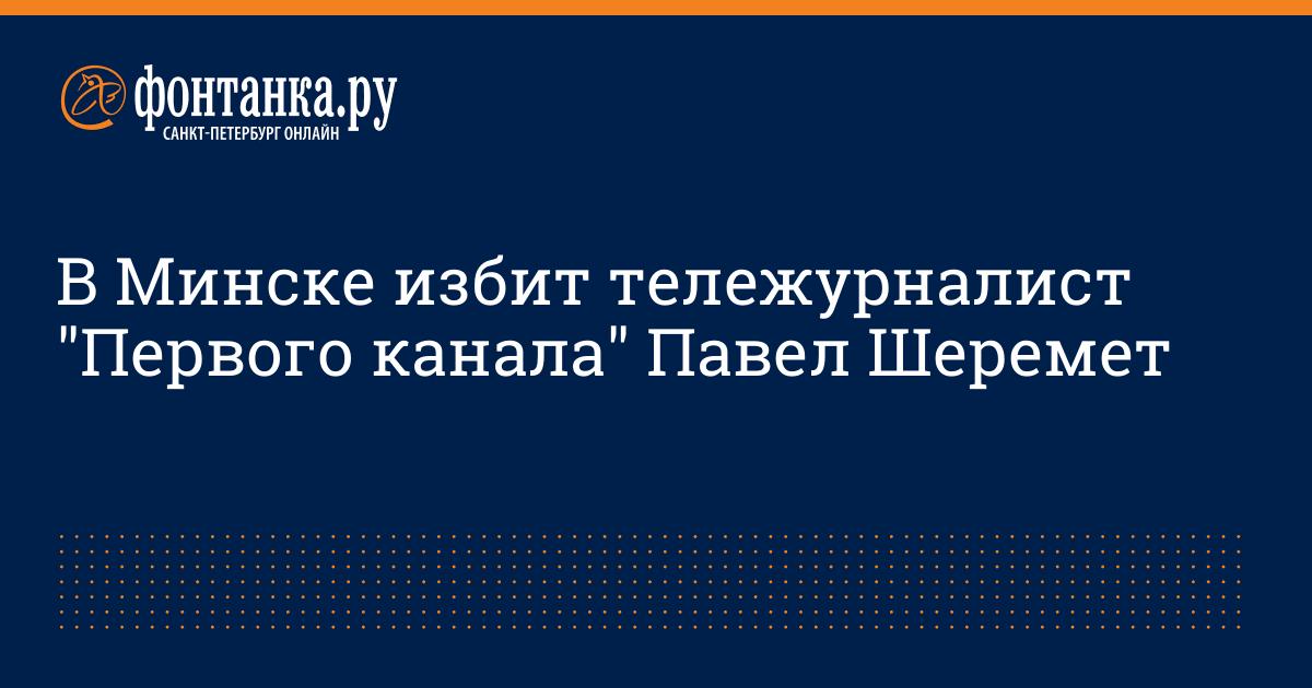 """В Минске избит тележурналист """"Первого канала"""" Павел Шеремет"""