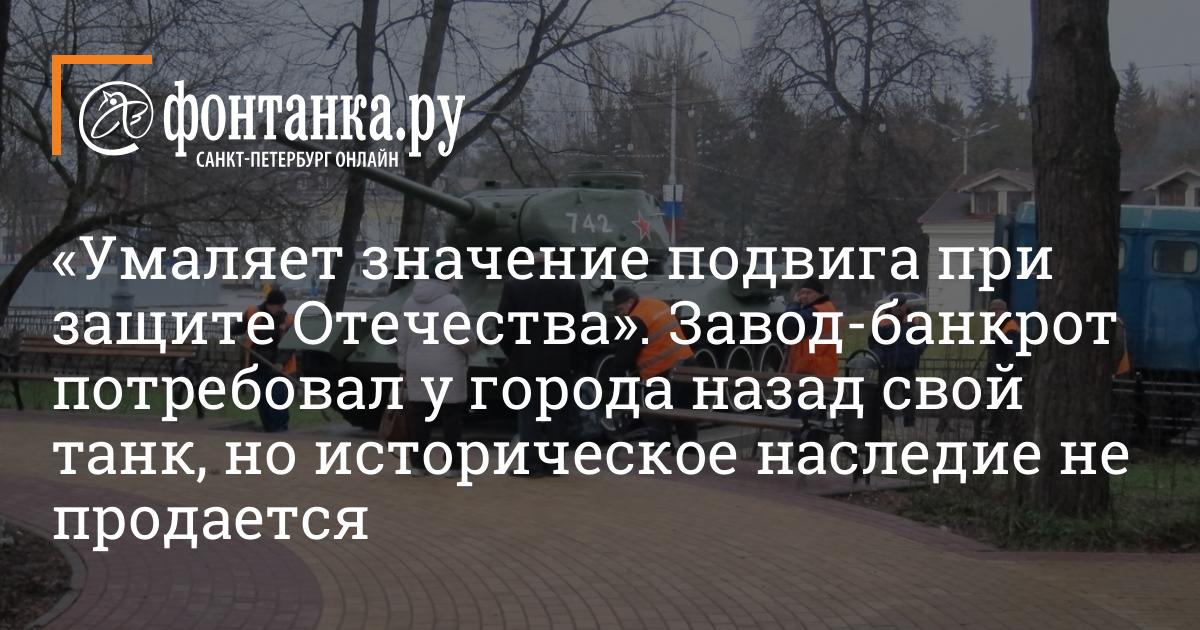 Арбитражный суд не вернул танк Т-34 обанкротившегося завода в Брянске в декабре 2020 — Город — Новости Санкт-Петербурга