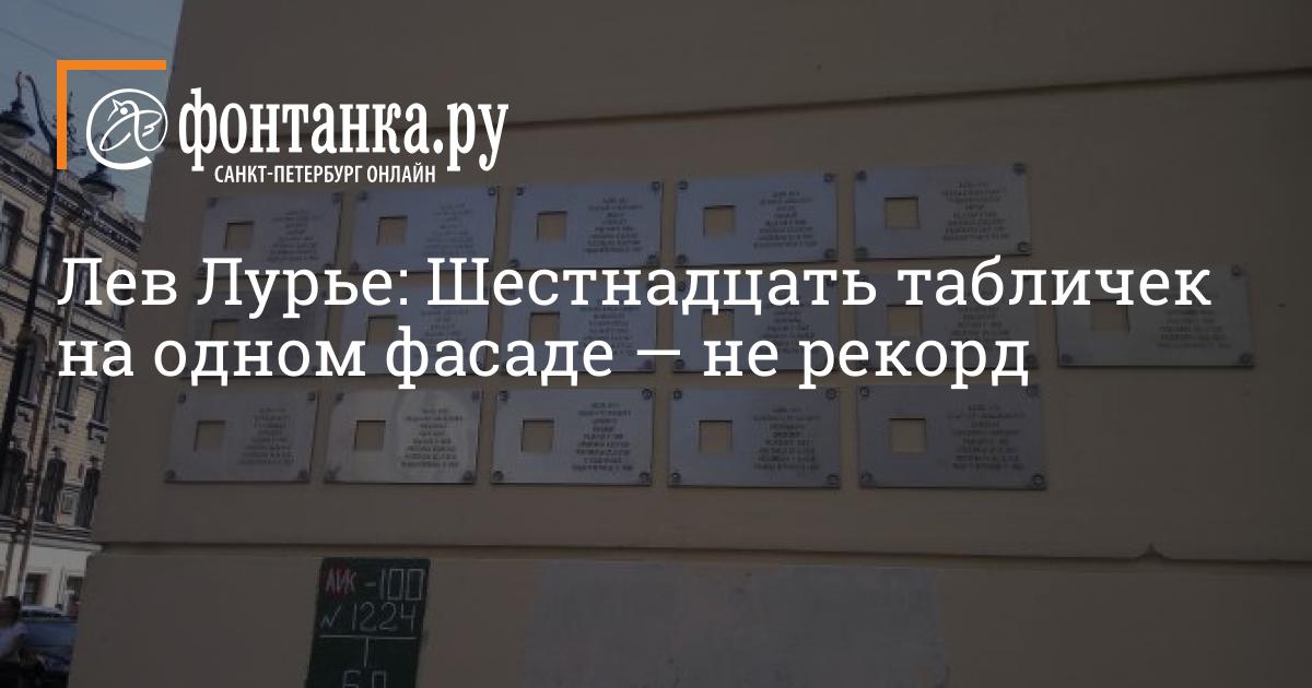 Лев Лурье: Шестнадцать табличек на одном фасаде — не рекорд