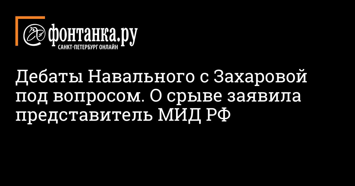 Дебаты Навального с Захаровой под вопросом. О срыве заявила представитель МИД РФ