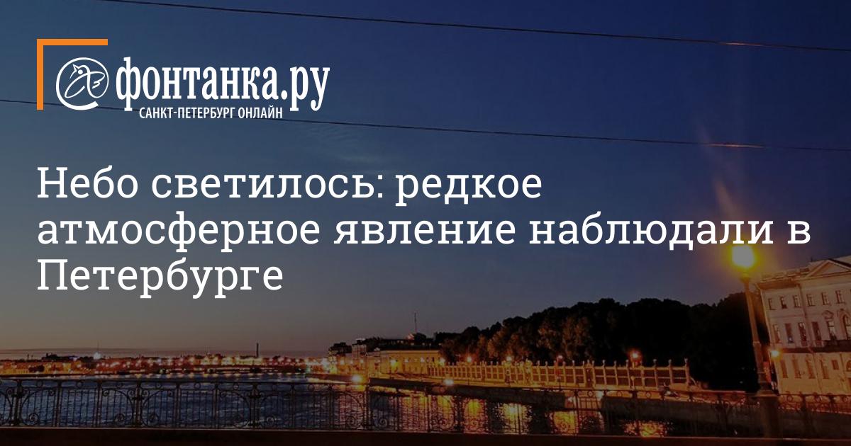 Небо светилось: редкое атмосферное явление наблюдали в Петербурге (фото)