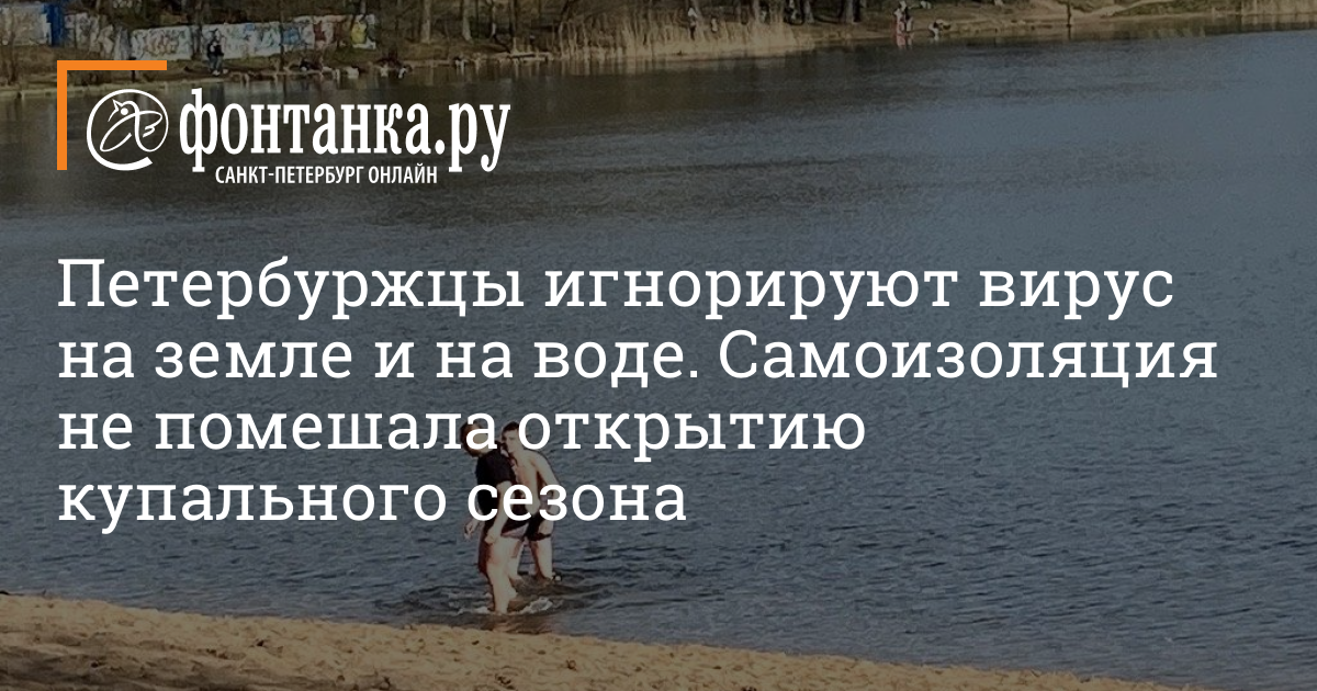 Петербуржцы игнорируют вирус на земле и на воде. Самоизоляция не помешала открытию купального сезона