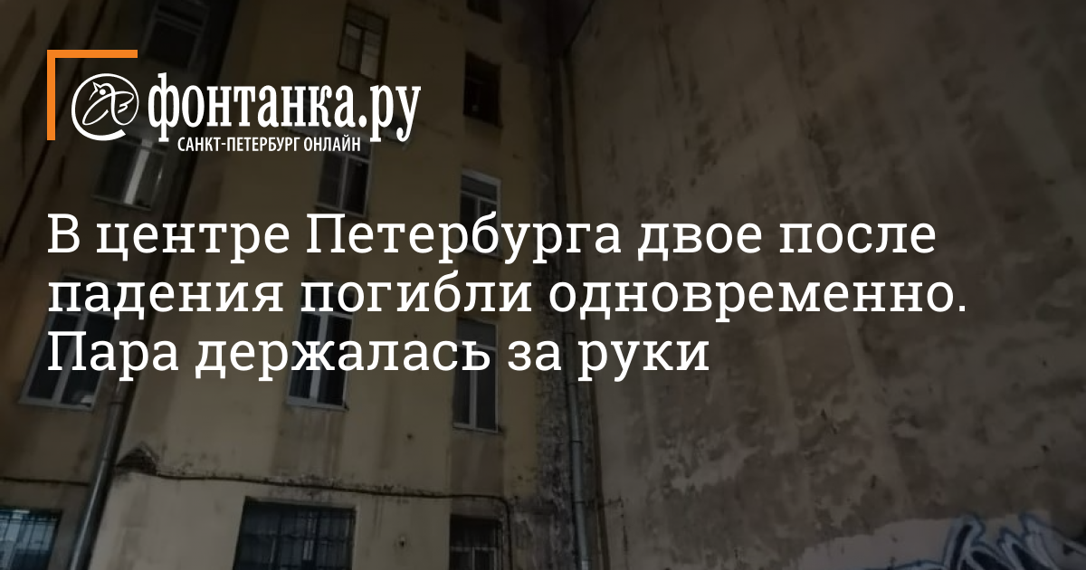 В центре Петербурга двое после падения погибли одновременно. Пара держалась за руки (фото)