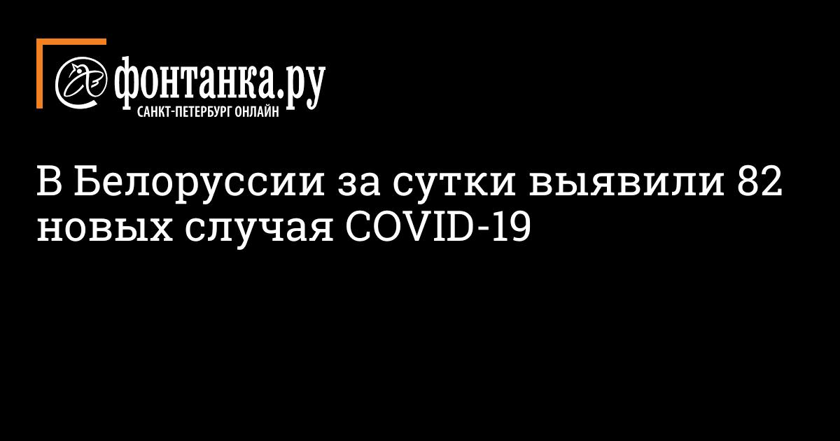 В Белоруссии за сутки выявили 82 новых случая COVID-19