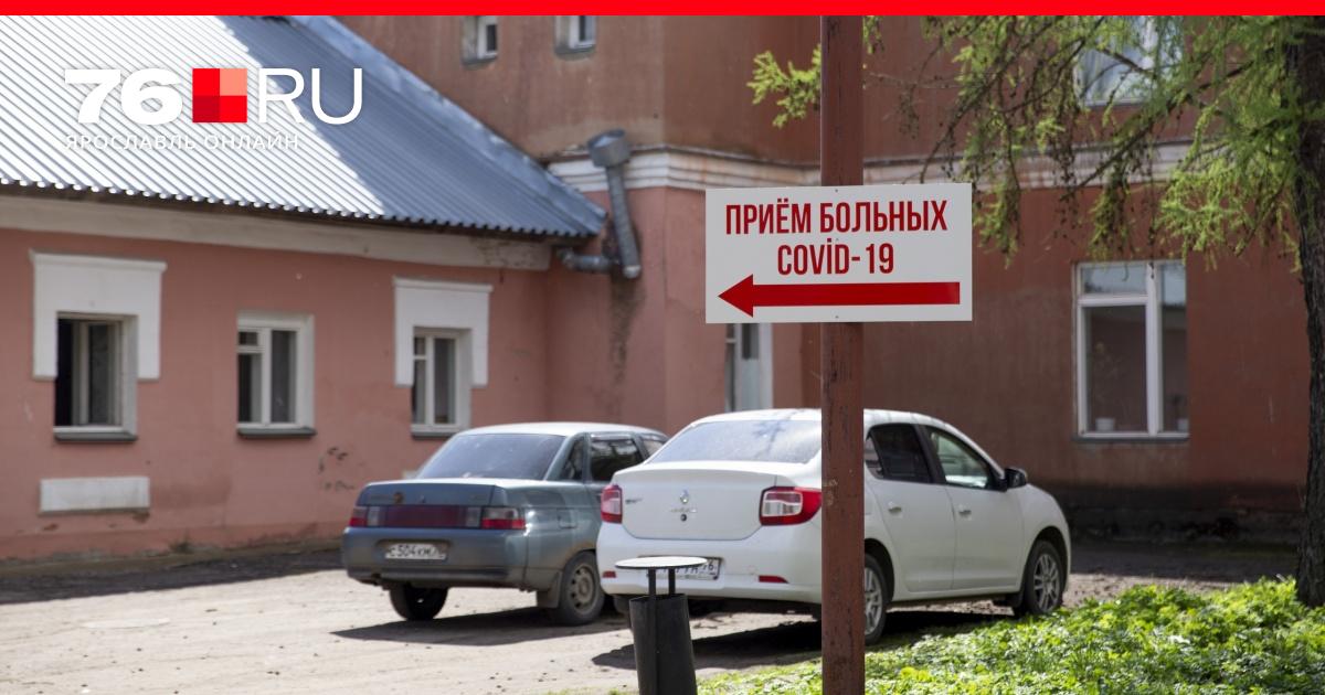 Сколько пациентов на самом деле умерло в коронавирусных отделениях Ярославской области