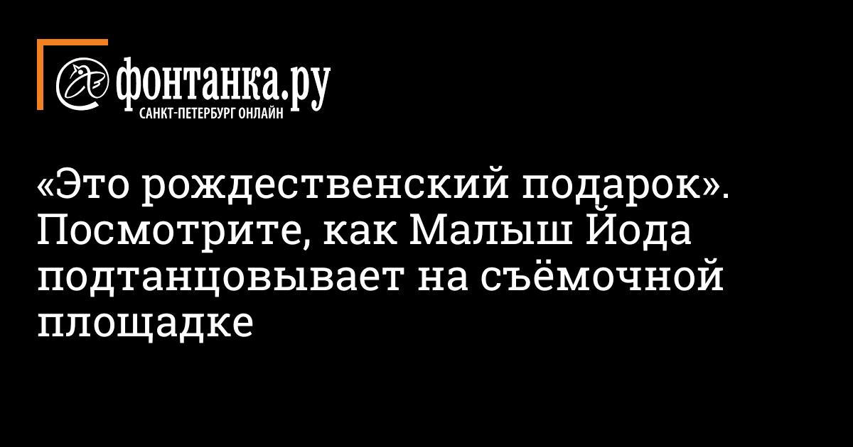«Это рождественский подарок».  Посмотрите, как Малыш Йода подтанцовывает на съемочной площадке — Афиша Plus — Новости Санкт-Петербурга