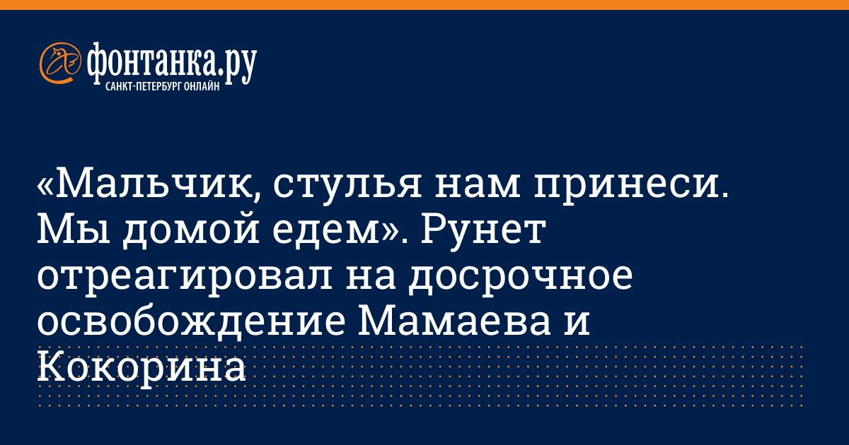 «Мальчик, стулья нам принеси. Мы домой едем». Рунет отреагировал на досрочное освобождение Мамаева и Кокорина
