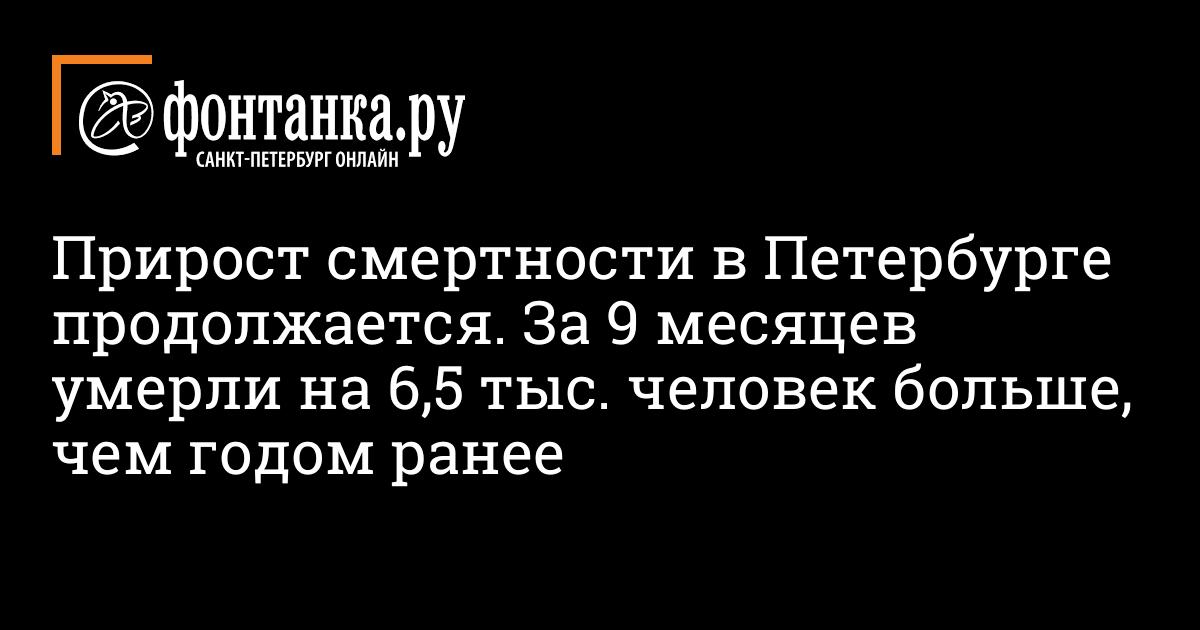 Прирост смертности в Петербурге продолжается. За 9 месяцев умерли на 6,5 тыс. человек больше, чем годом ранее